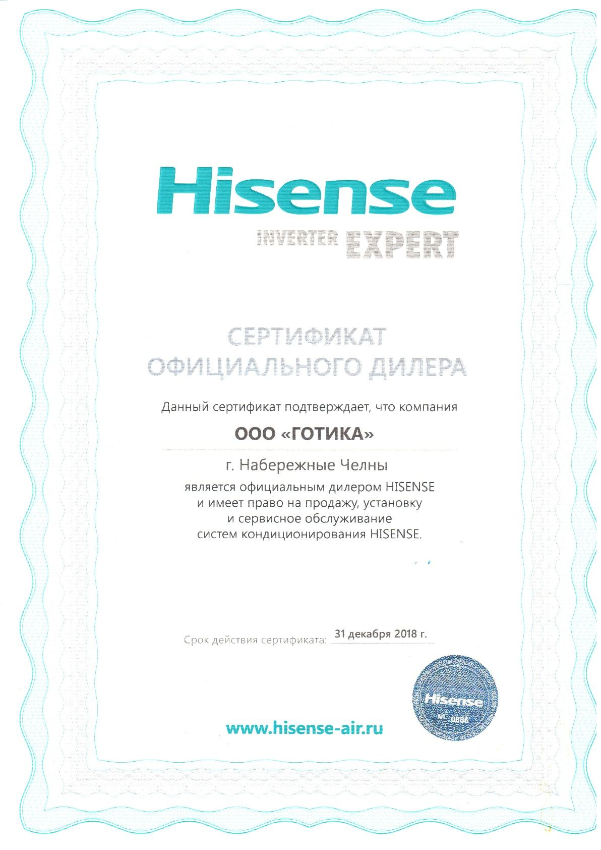 Сертификат Hisense
