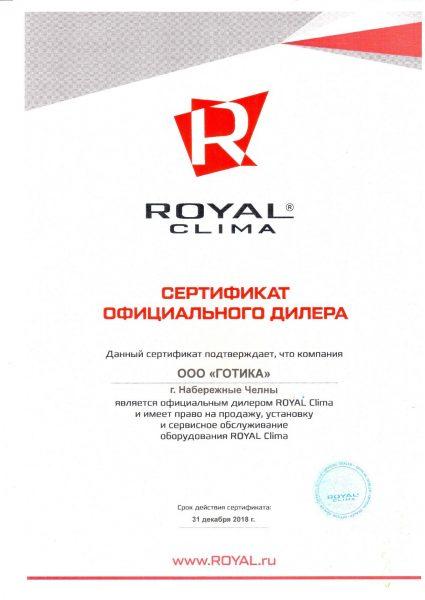 Сертификат ROYAL Clima